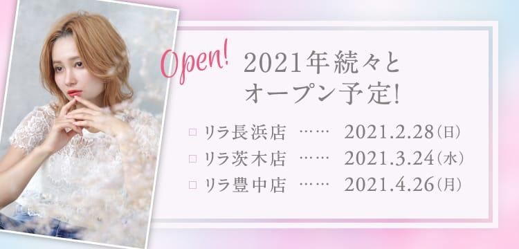 2021年続々と長浜・茨木・豊中にオープン予定