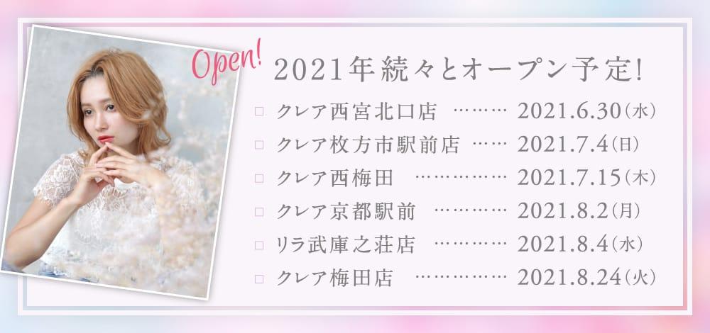 2021年続々とオープン予定